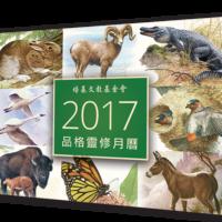 2017年品格靈修月曆