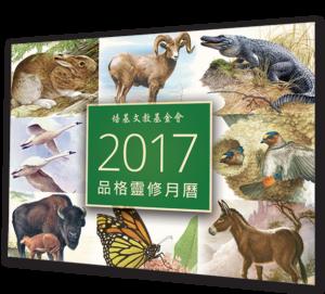 2017-calendar-cover