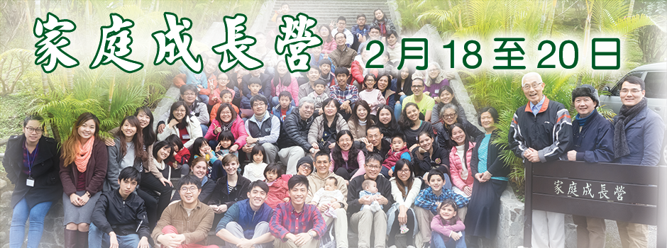 Family Conference Banner
