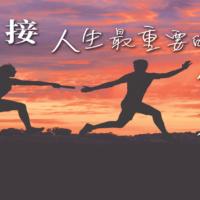 2020年台北家庭成長營