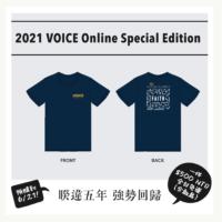 睽違五年,強勢回歸的 VOICE 營會 T-Shirt!